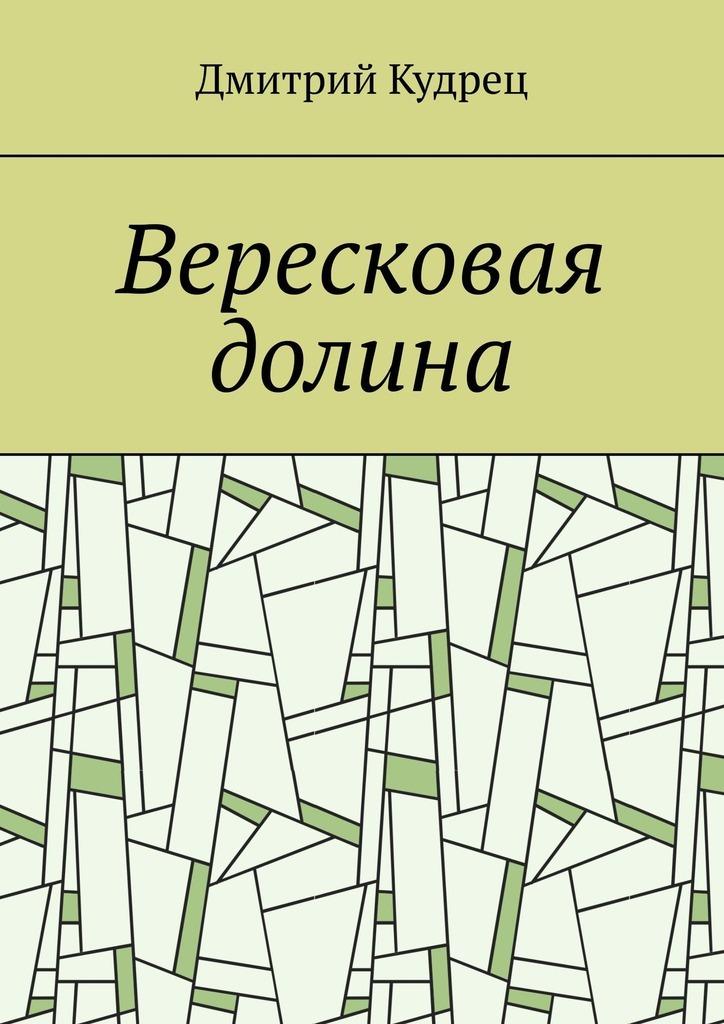 Дмитрий Кудрец - Вересковая долина