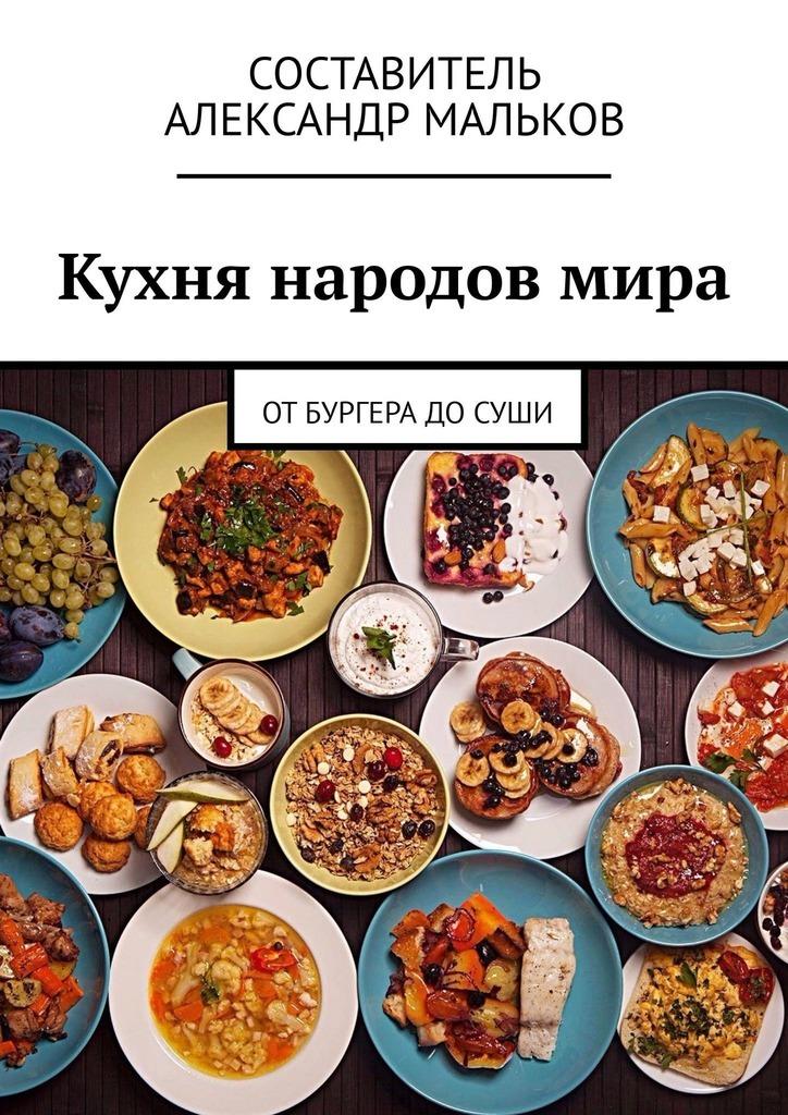 Александр Мальков - Кухня народов мира. Отбургера досуши