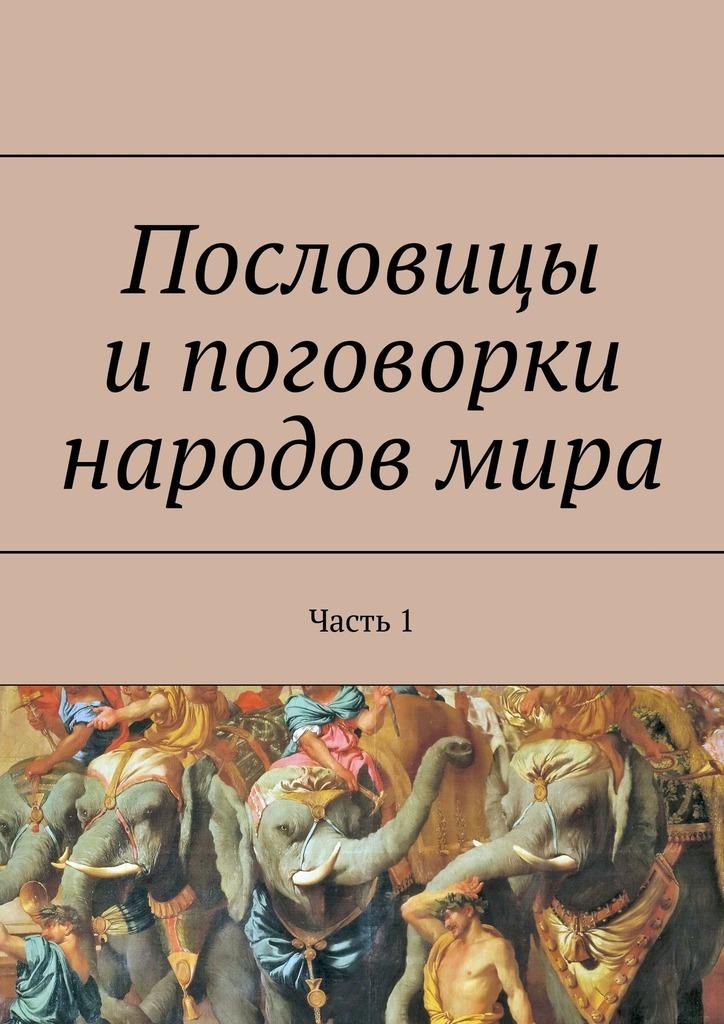 Пословицы и поговорки народов мира. Часть 1