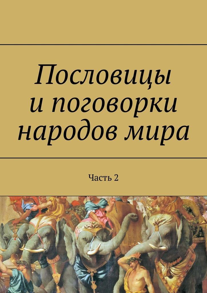 Павел Рассохин - Пословицы ипоговорки народов мира. Часть 2