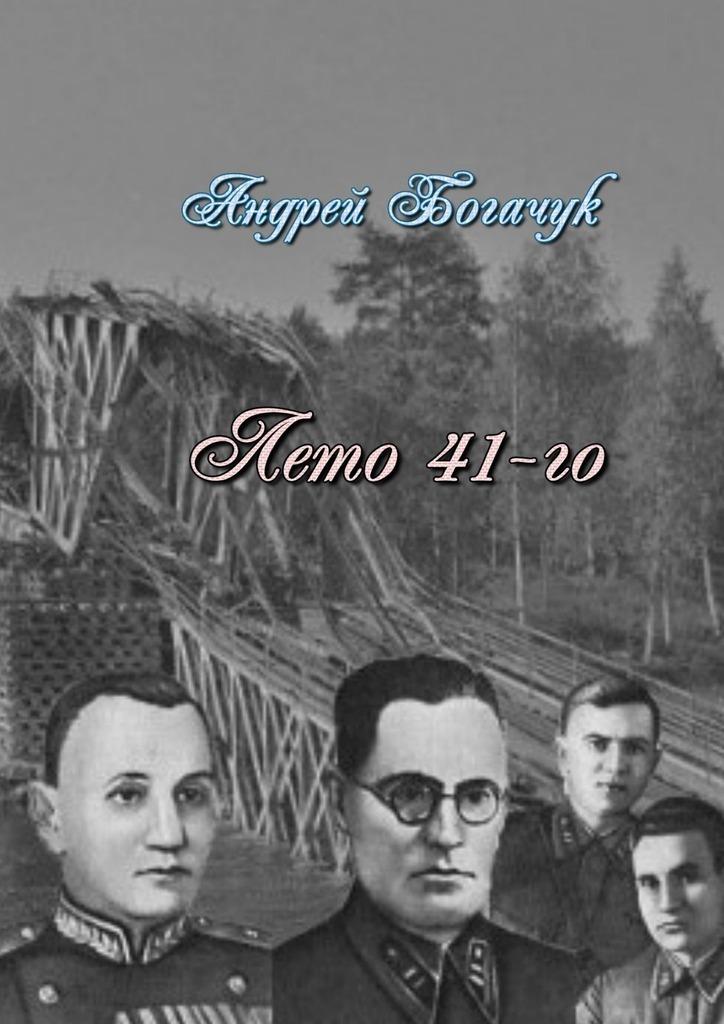 Андрей Богачук - Лето 41-го. Драма-пьеса