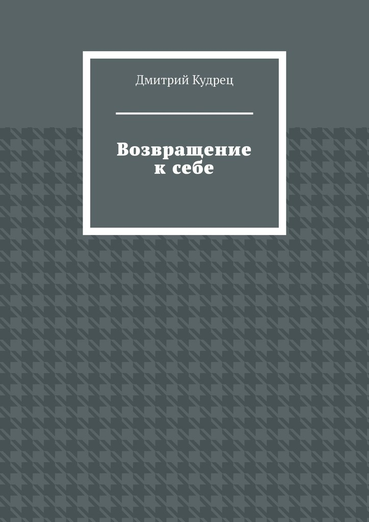 Дмитрий Кудрец - Возвращение ксебе