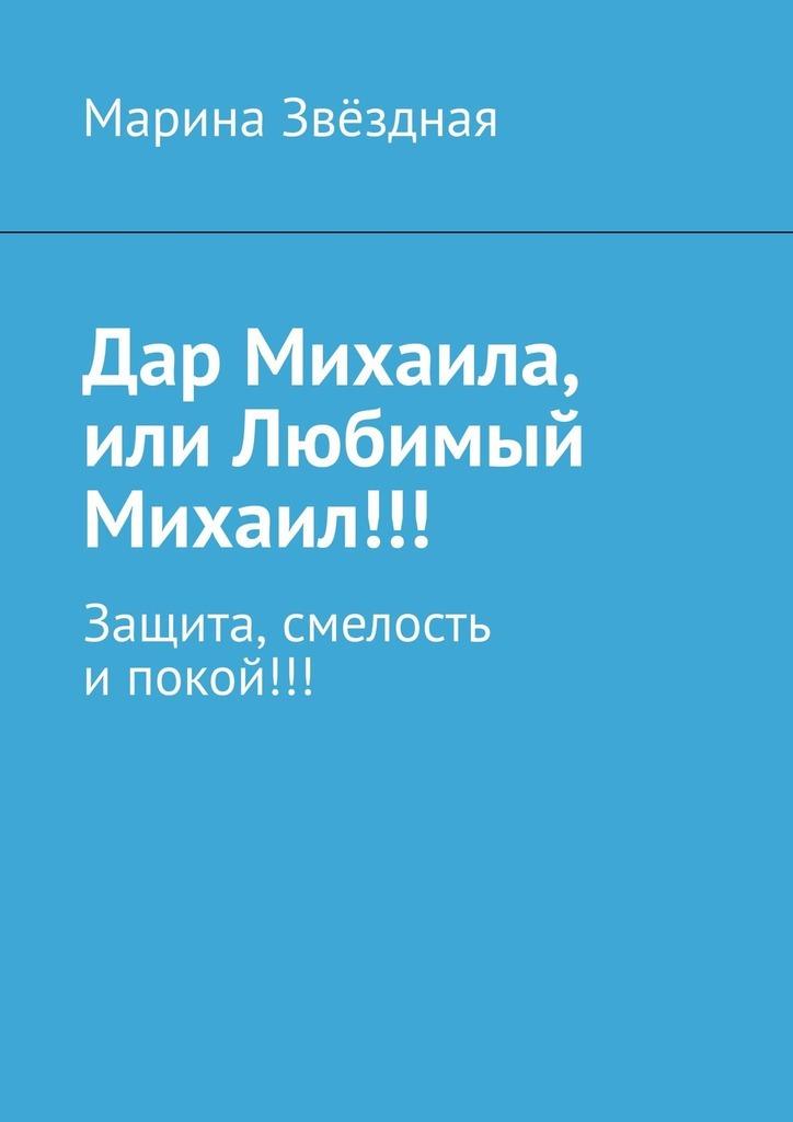 Дар Михаила, или Любимый Михаил!!! Защита, смелость ипокой!!!