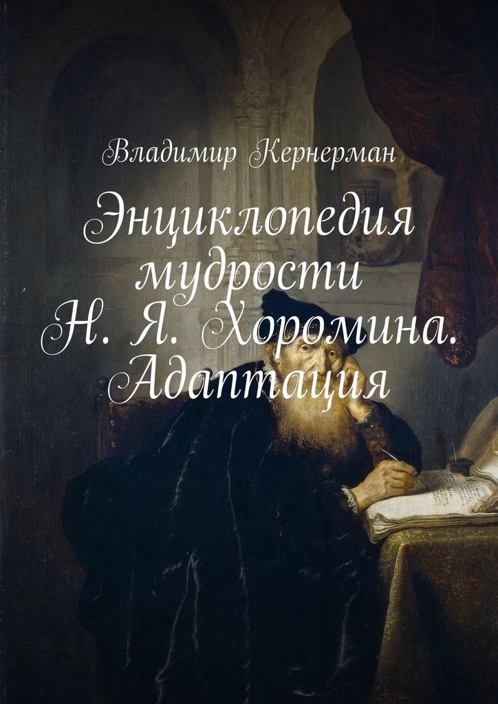 Владимир Кернерман - Энциклопедия мудрости Н. Я. Хоромина. Адаптация