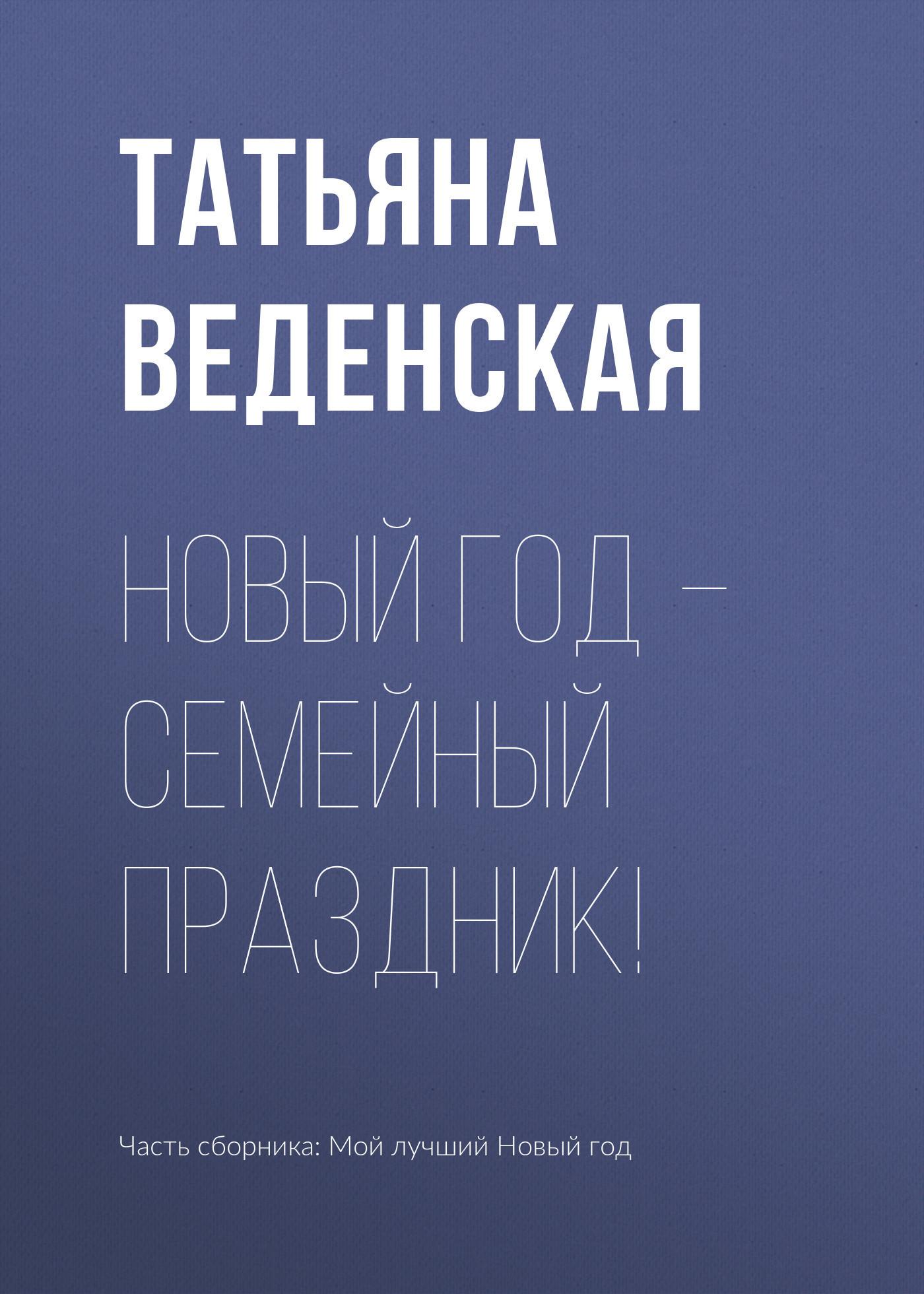 Татьяна Веденская - Новый год – семейный праздник!