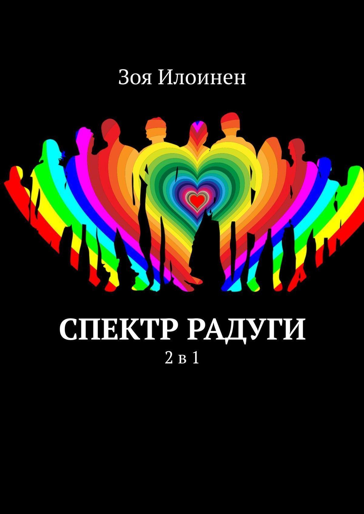 Спектр радуги. 2в 1