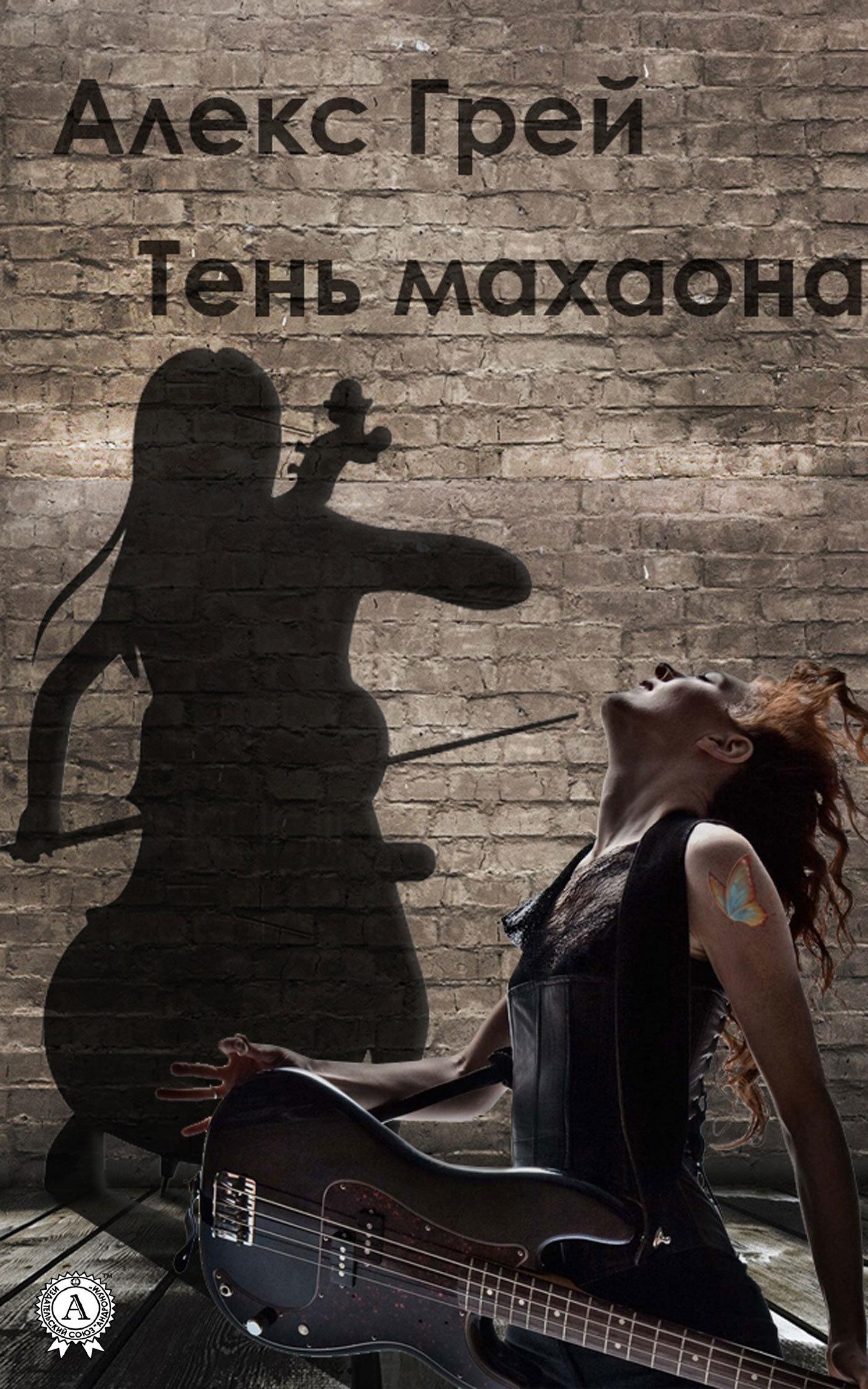 Алекс Грей - Тень Махаона