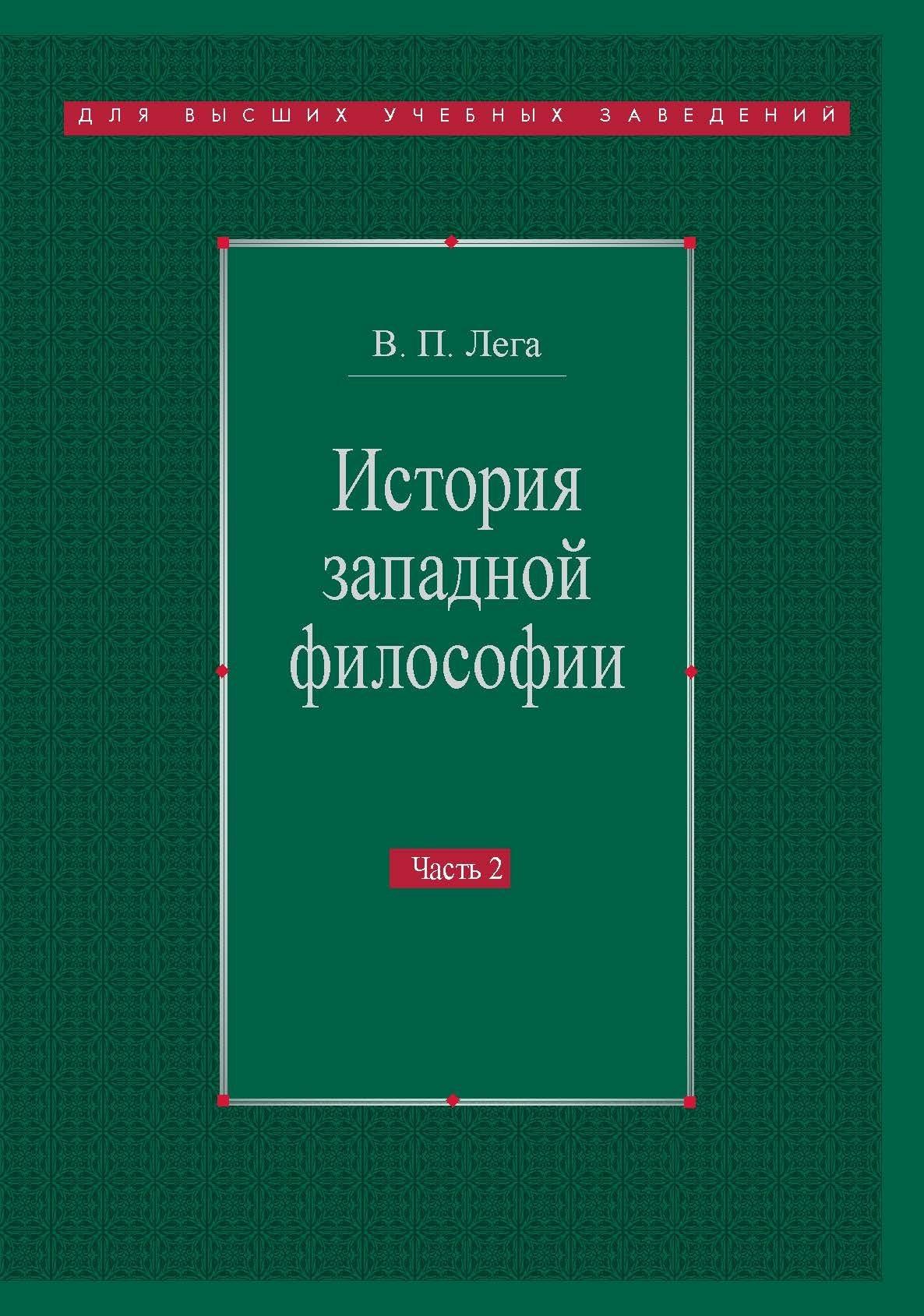 История западной философии. Часть II. Новое время. Современная западная философия
