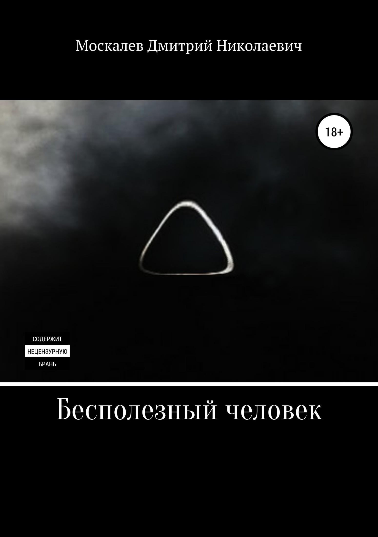 Дмитрий Москалев - Бесполезный человек