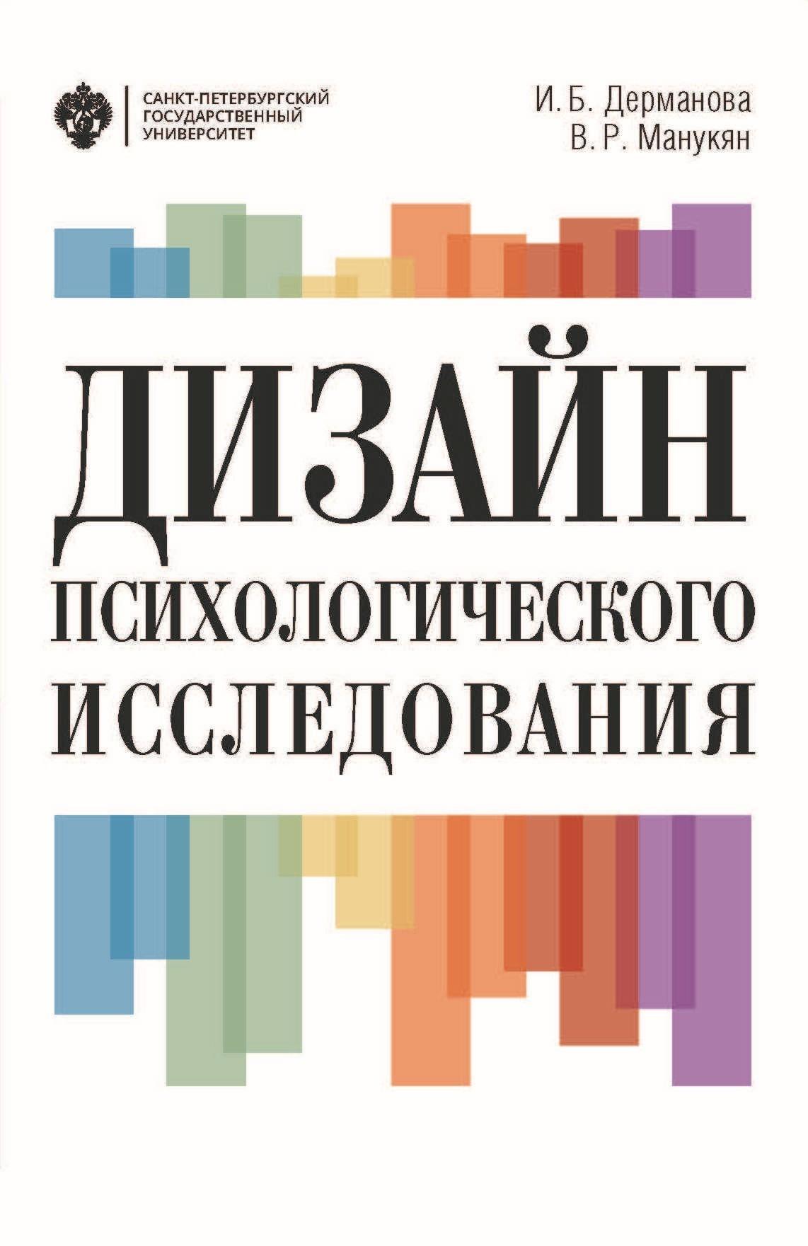 Дизайн психологического исследования. Планирование и организация