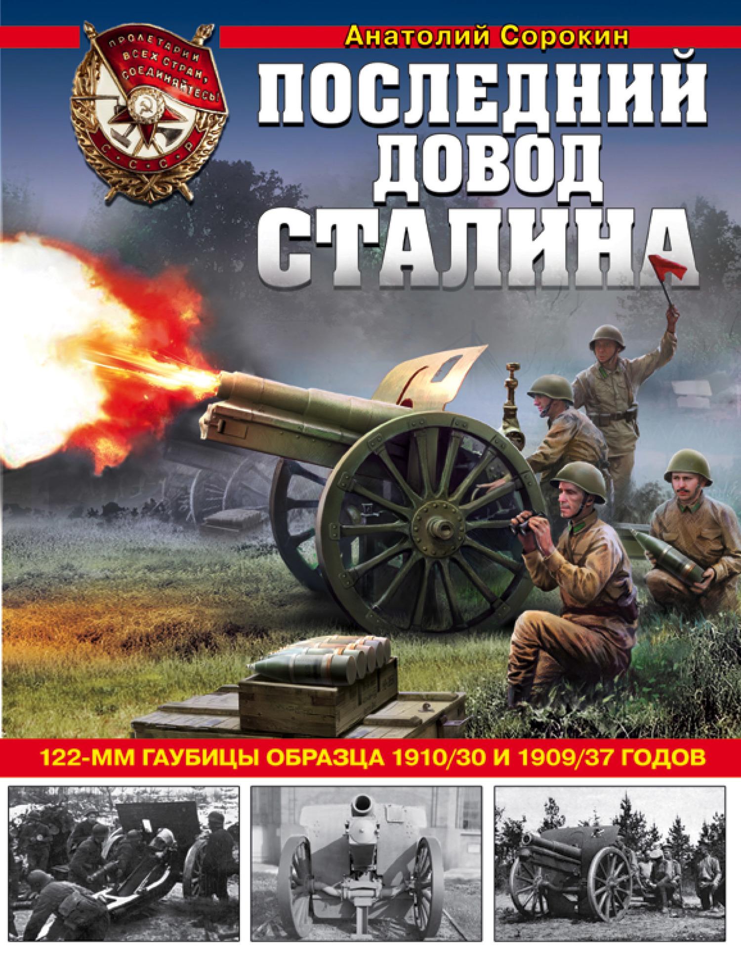 Анатолий Сорокин - Последний довод Сталина. 122-мм гаубицы образца 1910/30 и 1909/37 годов
