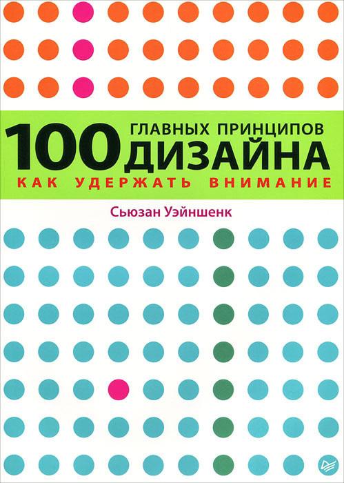 Сьюзан Уэйншенк - 100 главных принципов дизайна. Как удержать внимание