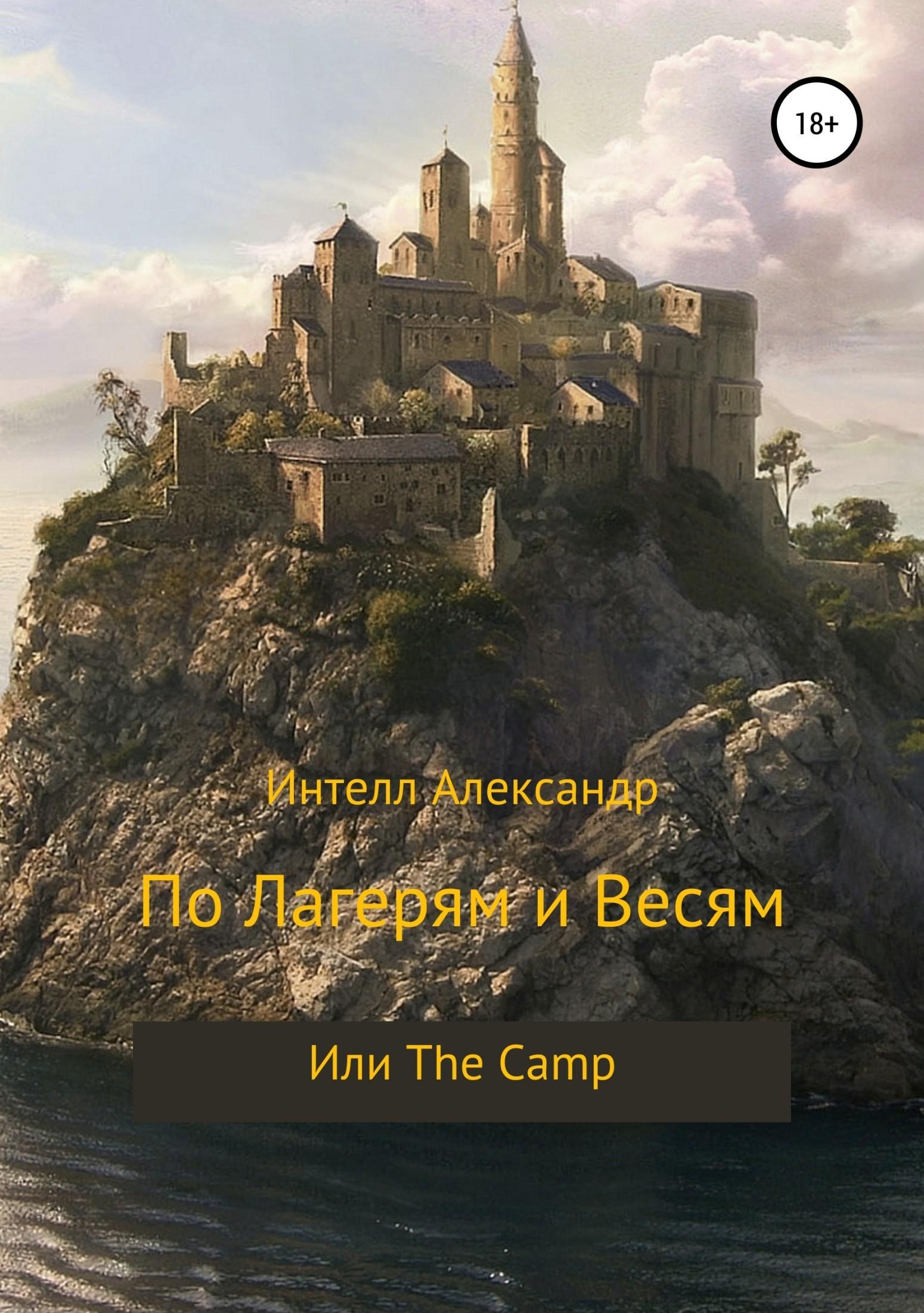 По лагерям и весям, или The Camp