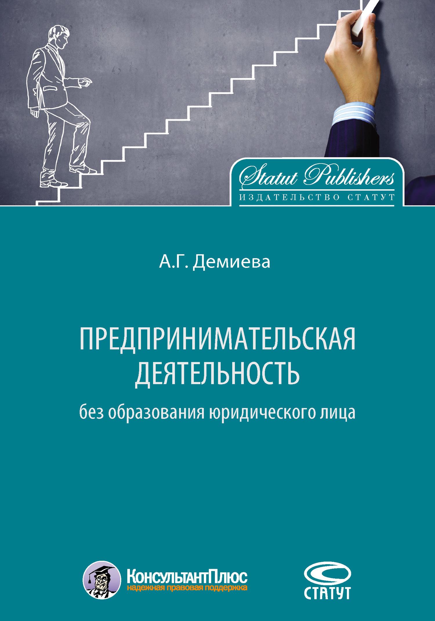 Предпринимательская деятельность без образования юридического лица