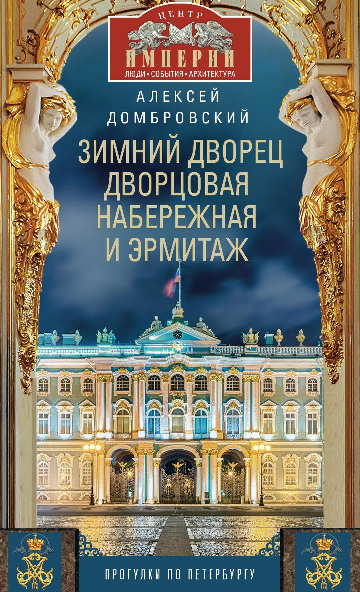Зимний дворец, Дворцовая набережная и Эрмитаж. Прогулки по Петербургу