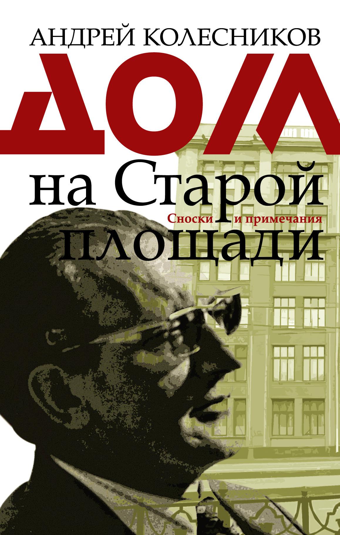 Андрей Колесников - Дом на Старой площади
