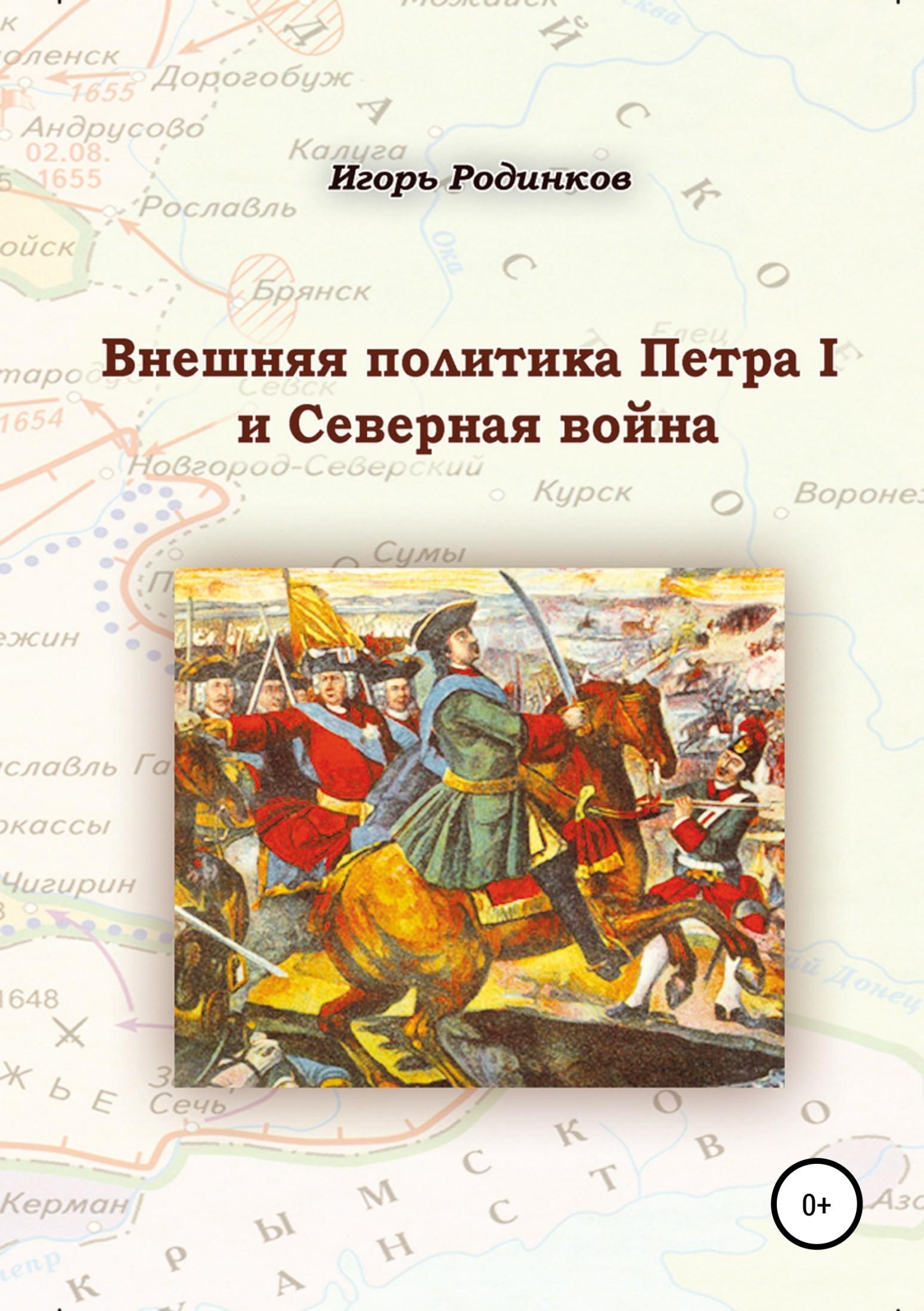 Внешняя политика Петра I и Северная война