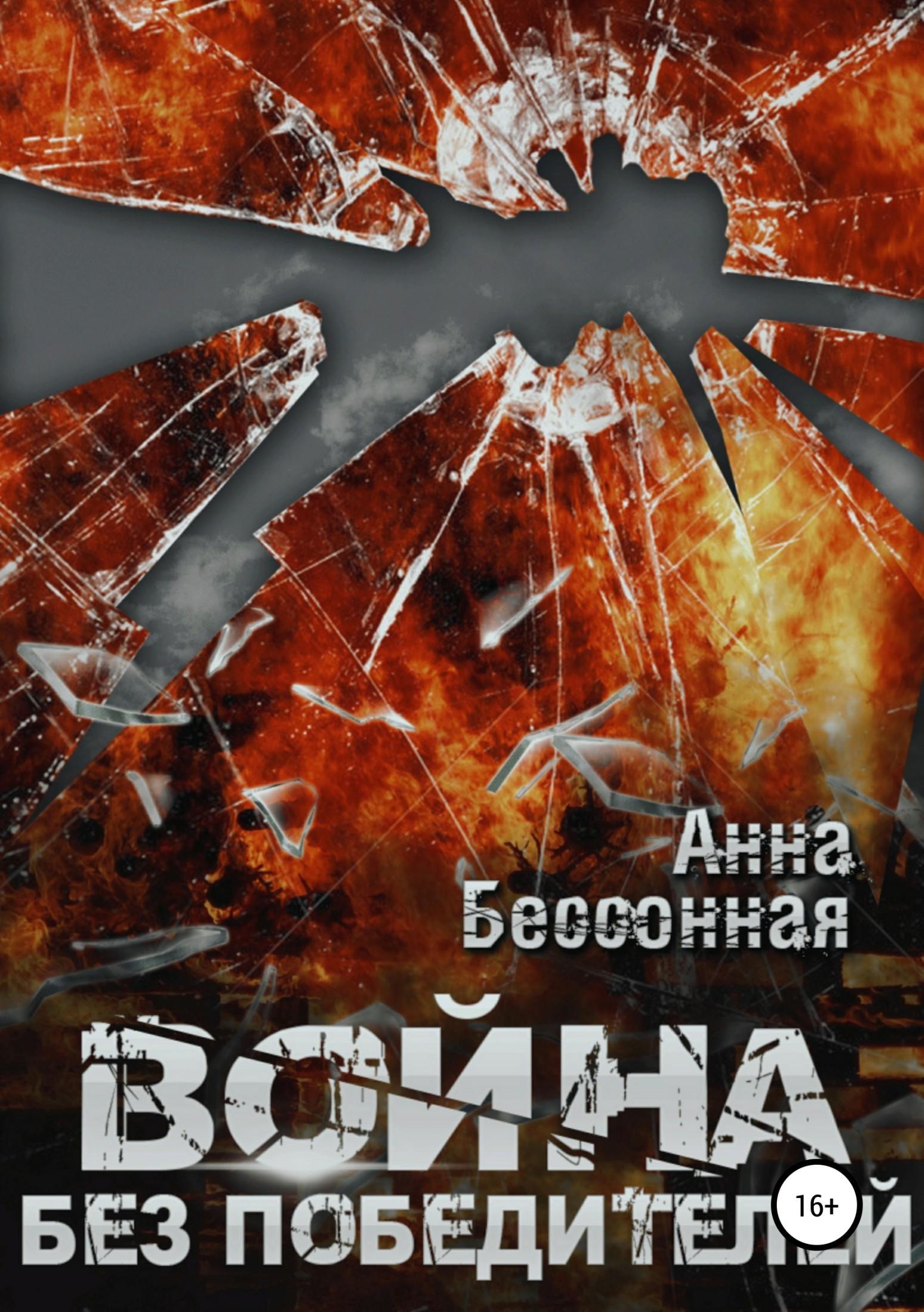 Анна Бессонная - Война без победителей