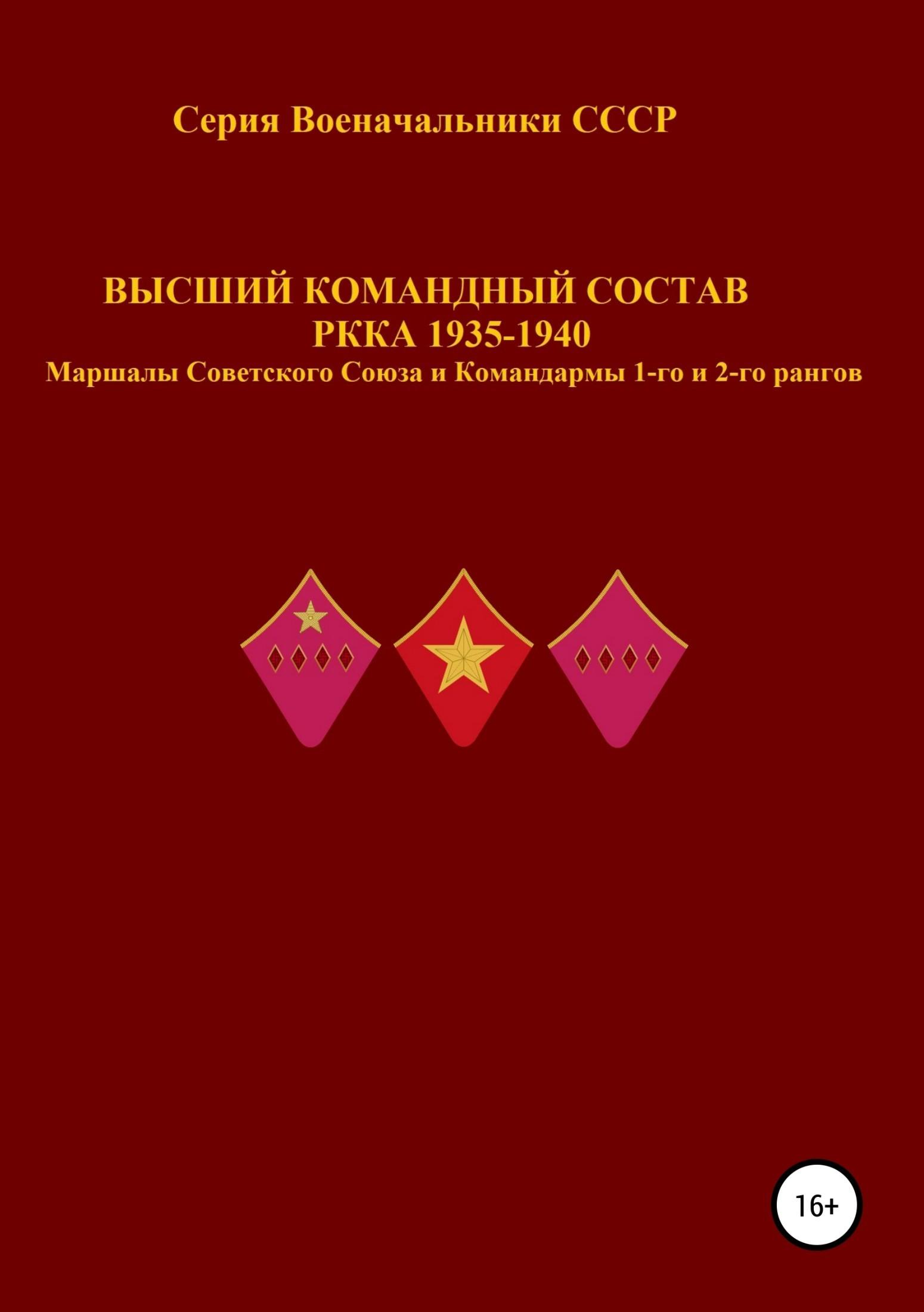 Высший командный состав РККА 1935-1940 Маршалы Советского Союза и Командармы 1-го и 2-го рангов