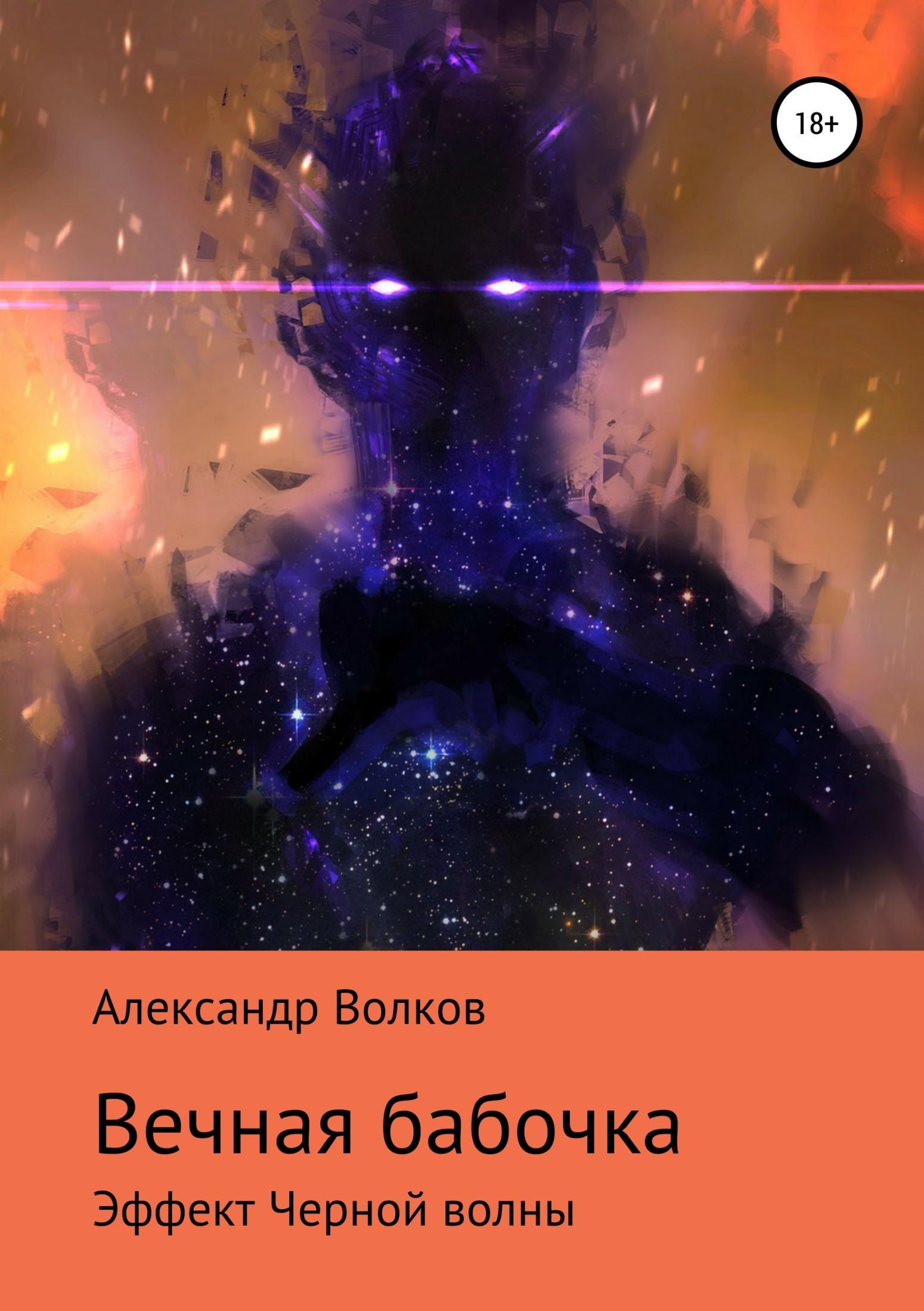 Александр Волков - Вечная бабочка. Эффект Черной волны