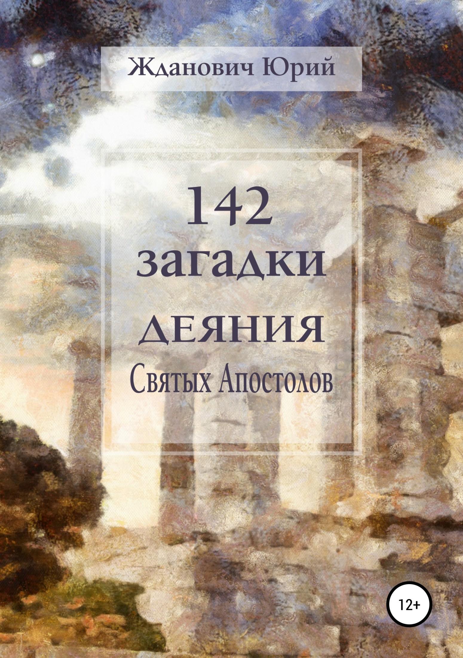 Юрий Жданович, Юлия Глинская - 142 загадки. Деяния Святых Апостолов