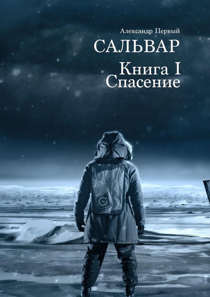 Александр Первый - Сальвар. Книга I. Спасение