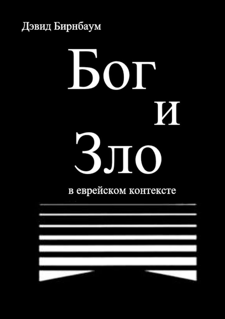 Дэвид Бирнбаум - Бог и Зло. В еврейском контексте