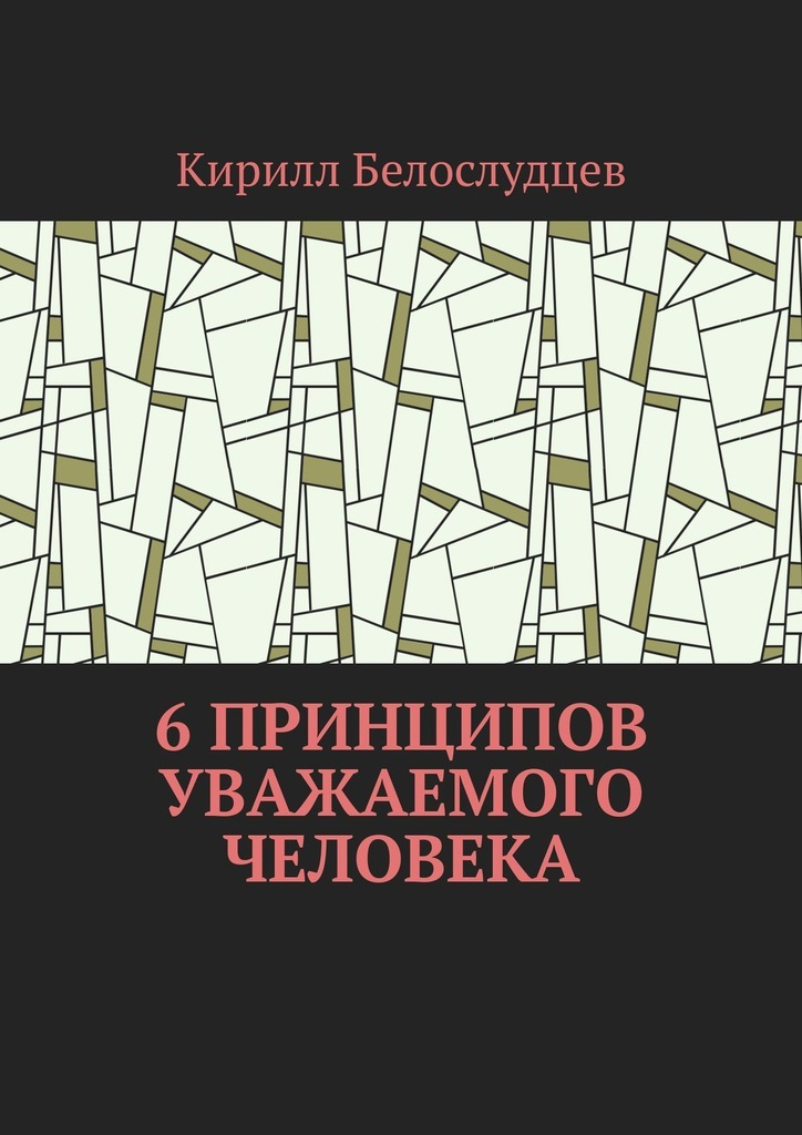 Кирилл Белослудцев - 6 принципов уважаемого человека. Быть лучше – просто
