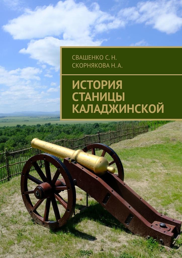 История станицы Каладжинской