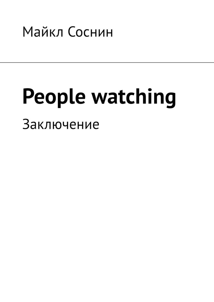 People watching. Заключение