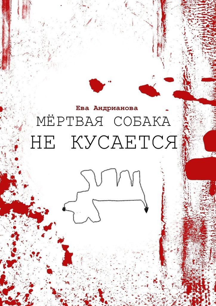 Мёртвая собака некусается
