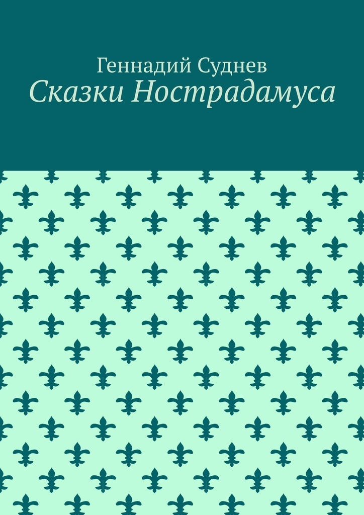 Сказки Нострадамуса