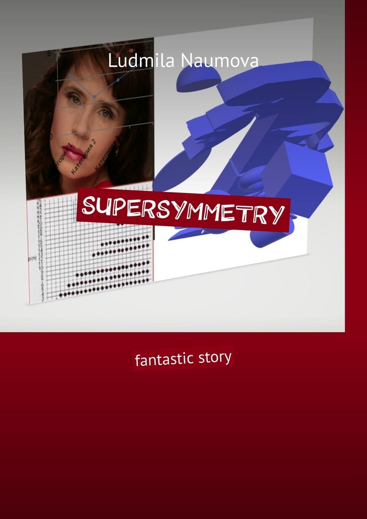 Supersymmetry. Fantastic story