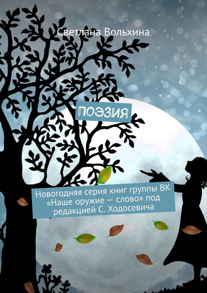 Поэзия. Новогодняя серия книг группы ВК «Наше оружие– слово» под редакцией С. Ходосевича