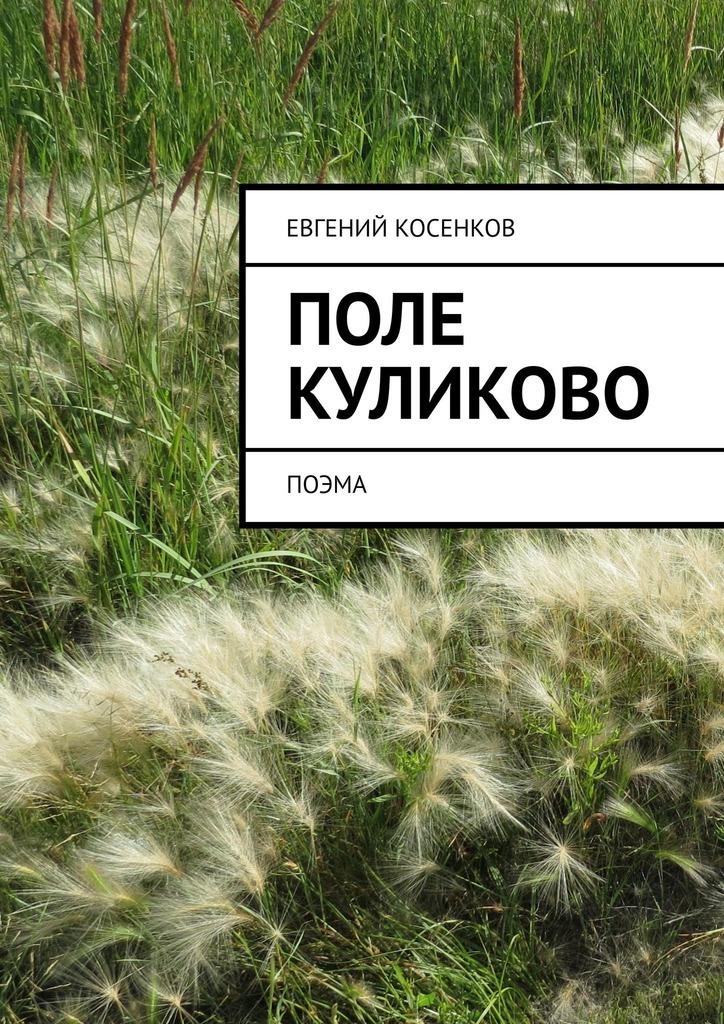 Поле Куликово. Поэма