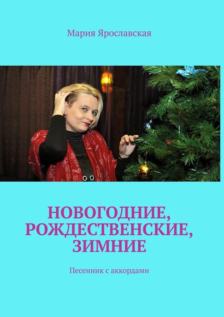 Новогодние, рождественские, зимние. Песенник саккордами