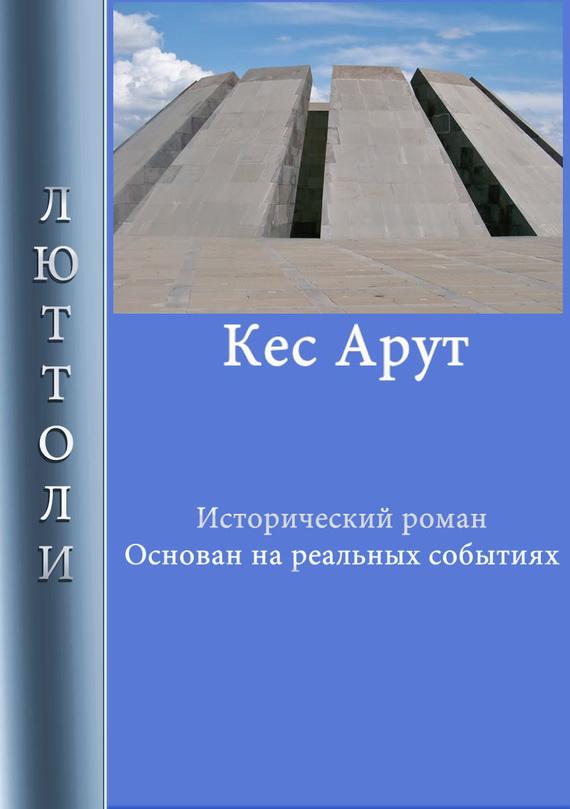 Кес Арут
