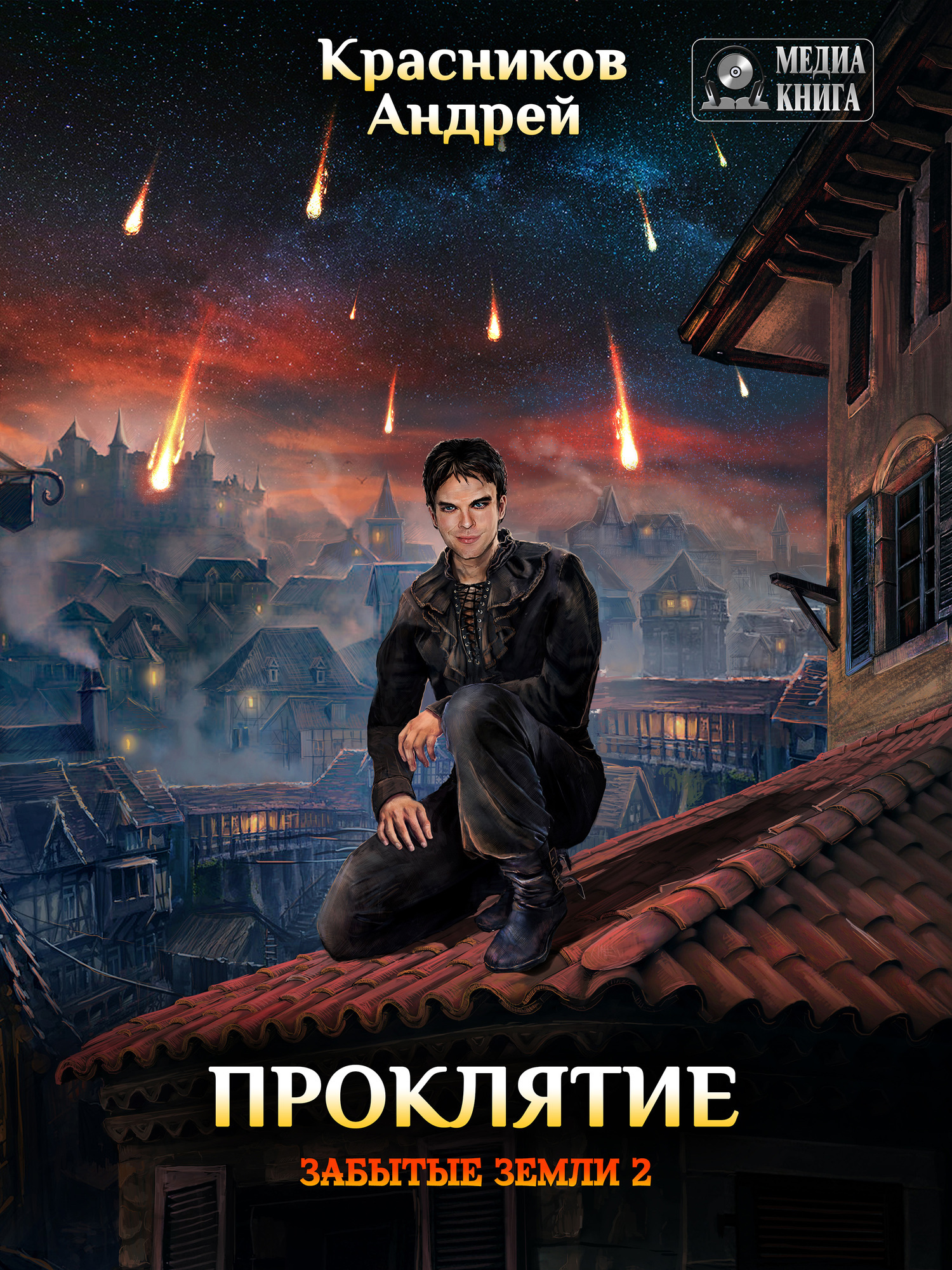 Андрей Красников - Проклятие