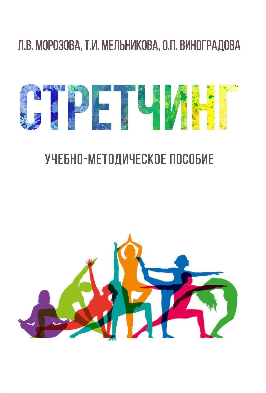Лада Морозова, Татьяна Мельникова - Стретчинг