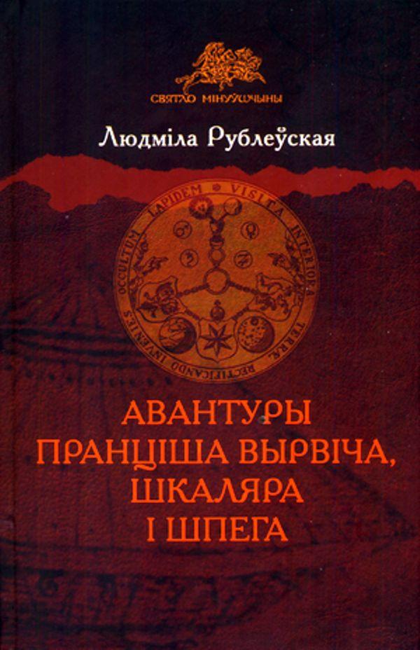 Авантуры Пранціша Вырвіча, шкаляра і шпега