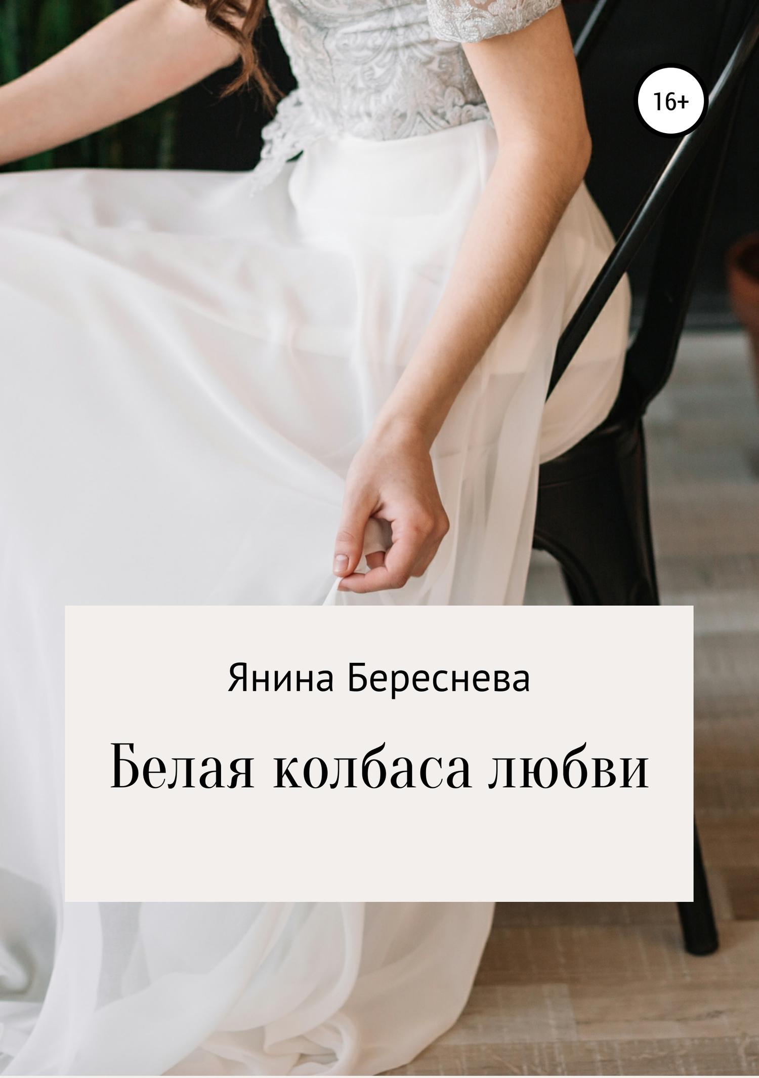 Янина Береснева - Белая колбаса любви