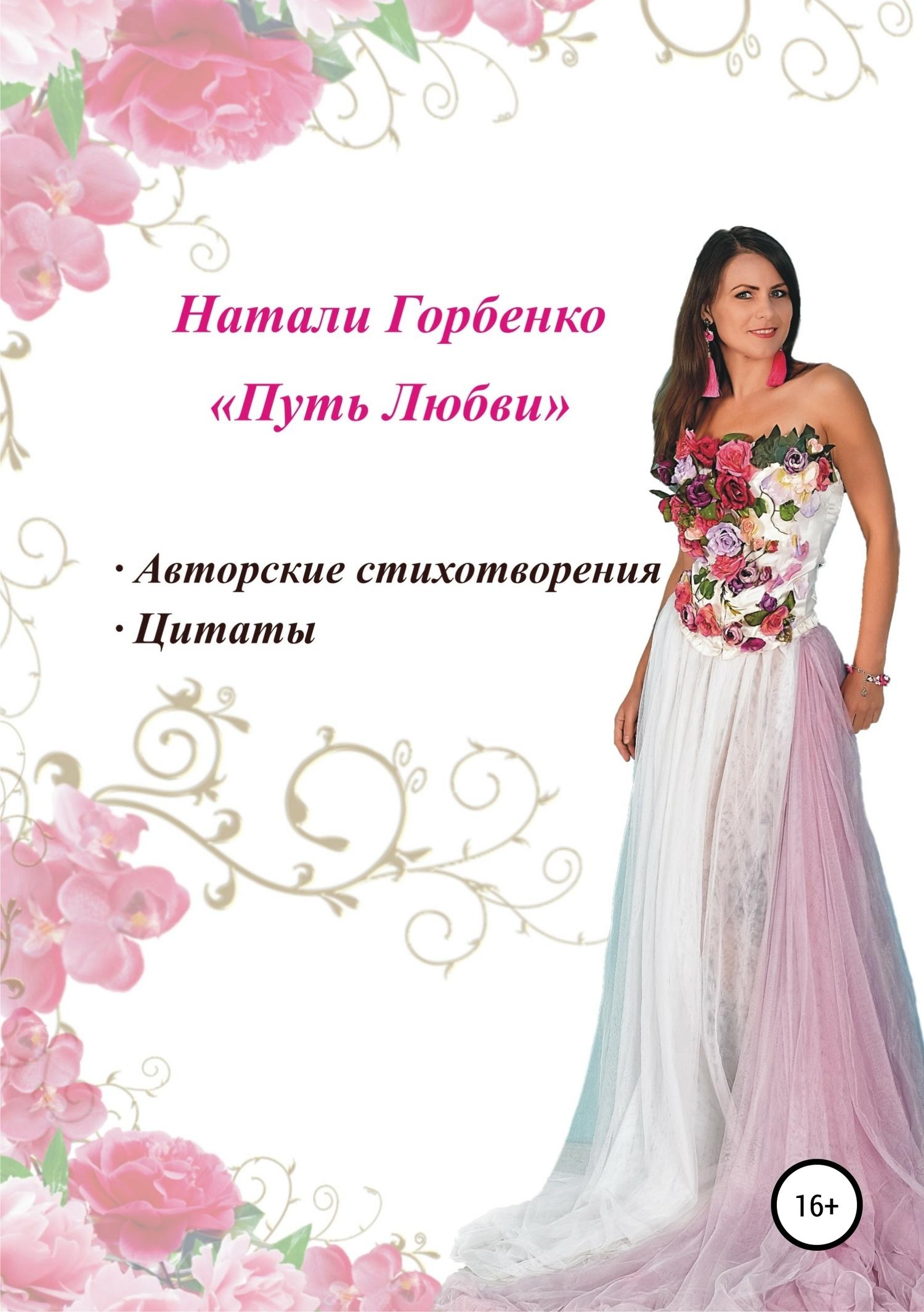Наталия Горбенко, Евгения Конева - Путь любви