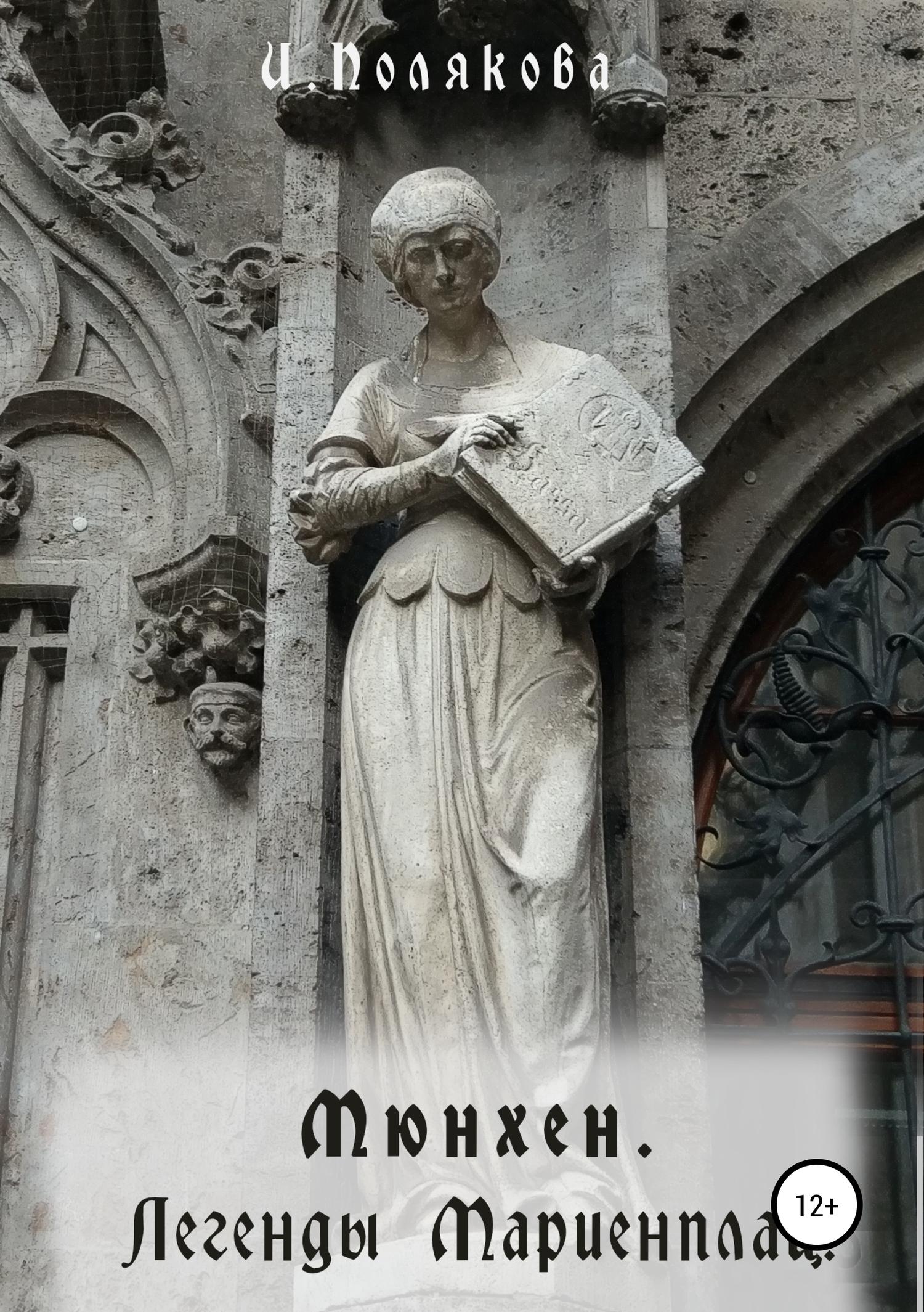 Мюнхен. Легенды Мариенплац