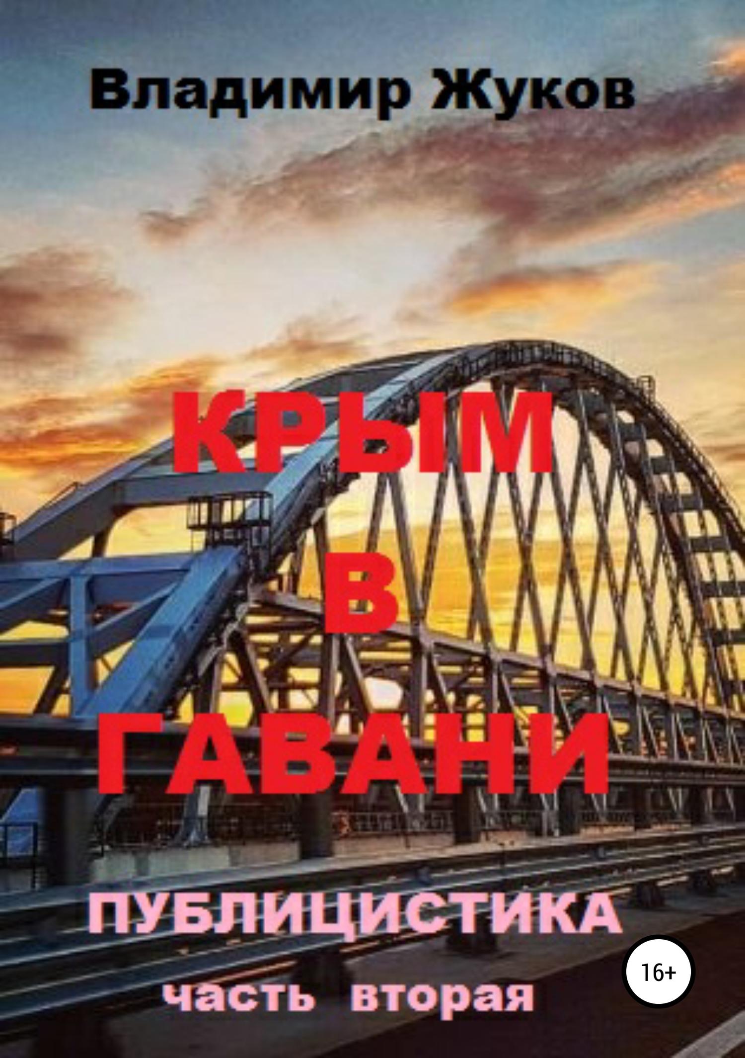 Крым в гавани. Часть 2