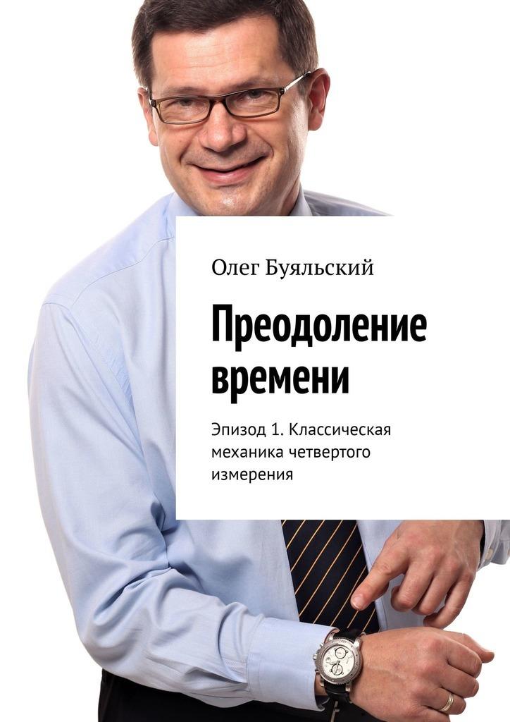 Олег Буяльский - Преодоление времени. Эпизод 1. Классическая механика четвертого измерения