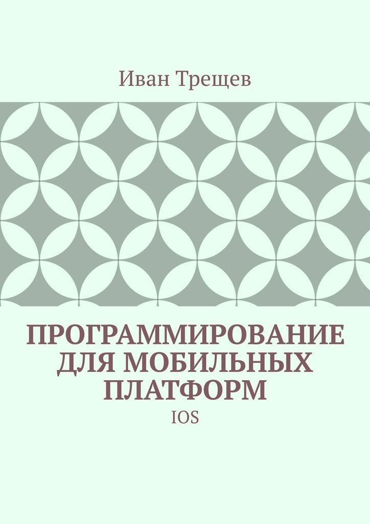 Иван Трещев - Программирование для мобильных платформ. IOS