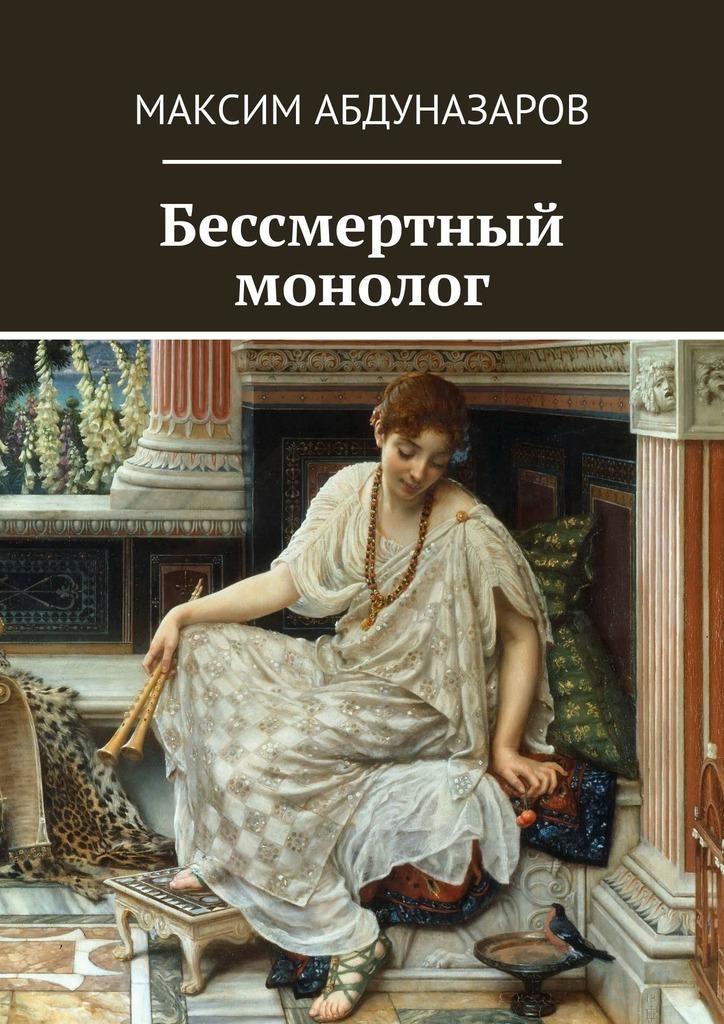 Максим Абдуназаров - Бессмертный монолог