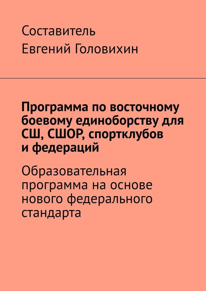 Евгений Головихин - Программа повосточному боевому единоборству для СШ, СШОР, спортклубов ифедераций
