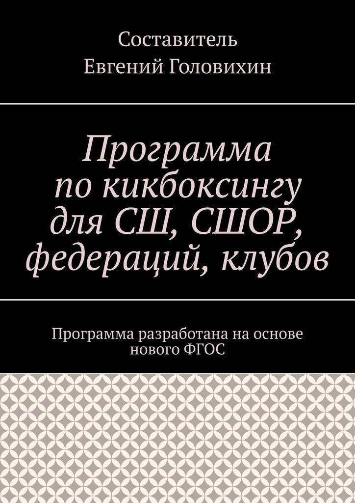 Евгений Головихин - Программа покикбоксингу для СШ, СШОР, федераций, клубов