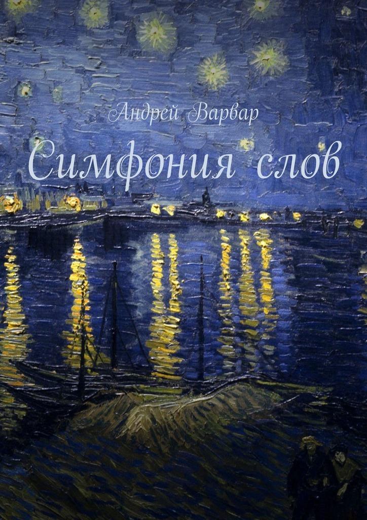 Андрей Варвар - Симфонияслов